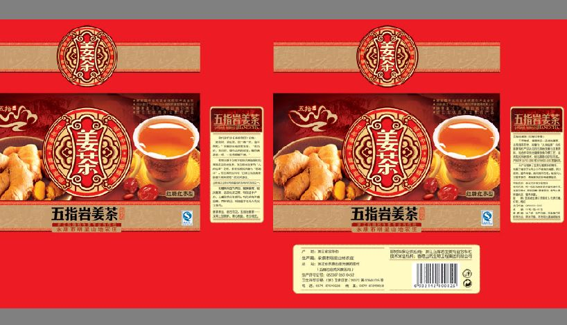 点心包装模板psd素材五指岩姜茶包装盒封面模板