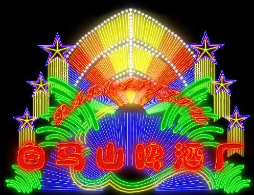 霓虹灯招牌模板psd素材白马山啤酒厂夜景霓虹字招牌效果