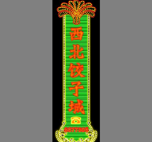 牌匾设计效果图水饺