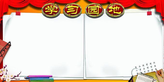 学习园地模板psd素材校园班级常用的学习园地背景模板