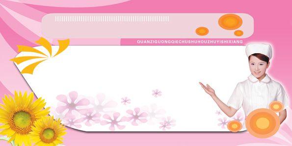医院展板模板psd素材白衣天使向日葵背景医院展板模板