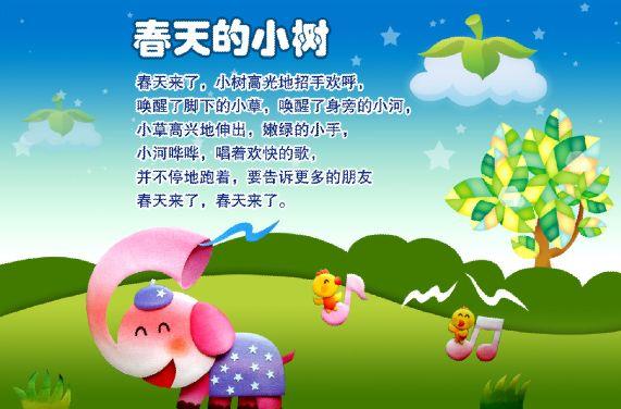 幼儿园展板模板psd素材春天的小树卡通小象小鸭子展板