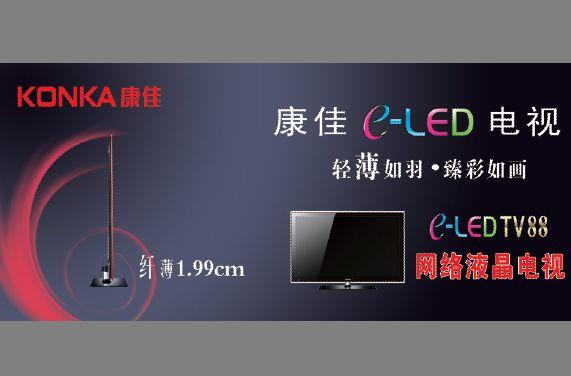 电器广告--PSD素材 PSD模板素材免费下载[中国PhotoShop资源网|PS教程|PSD模板|照片处理|PS素材|背景图片|字体下载|PS笔刷下载]