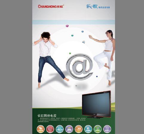 电视广告模板psd素材长虹液晶网络电视广告模板下载2