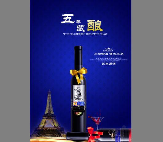葡萄酒广告模板psd素材埃菲尔铁塔背景王朝干红葡萄酒广告模板下载