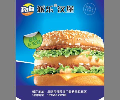 汉堡广告psd素材巨无霸pala派乐汉堡食品海报模板