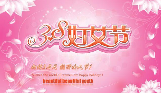 38妇女节海报psd素材粉色矢量花瓣背景妇女节海报模板下载