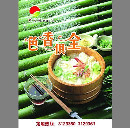 木桶蒸饭广告psd素材木桶饭专卖店定座热线电话海报模板下载