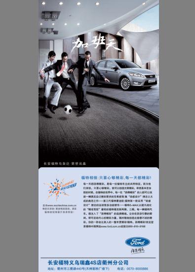 店x展板海报psd素材长安福特4s店活动宣传海报x展板
