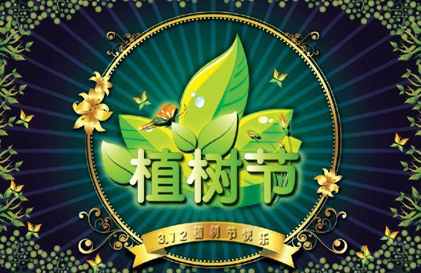 12植树节海报模板psd素材植树节快乐公益宣传海报模板下载