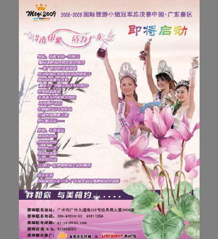 选美大赛海报模板psd素材广州美在花城国际旅游小姐活动海报模板下载
