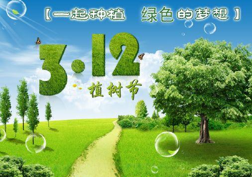 植树节海报模板psd素材绿色小路小树苗背景3.12植树节