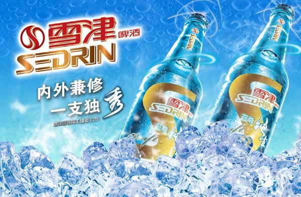 雪津啤酒广告模板psd素材一支独秀冰镇雪津啤酒广告模板