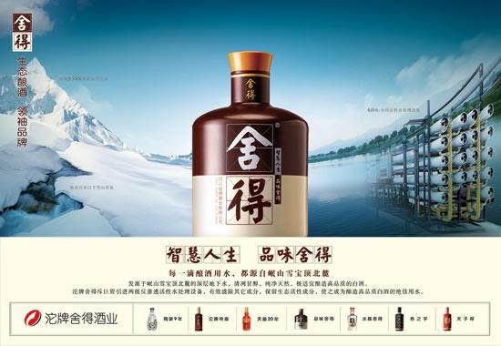白酒广告模板psd素材雪山背景沱牌舍得酒业白酒海报模板下载