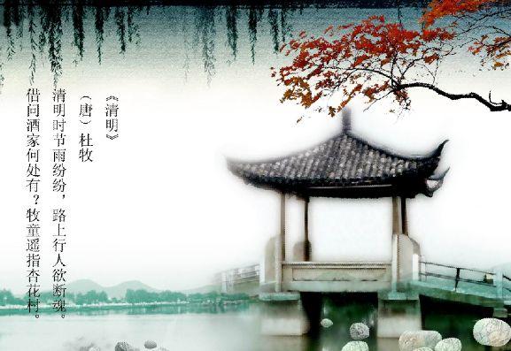 中国photoshop资源网 psd素材 喜庆节日 清明节 >> 素材信息  杜牧图片