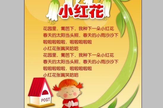 儿歌展板模板psd素材幼儿园儿歌小红花歌词展板模板