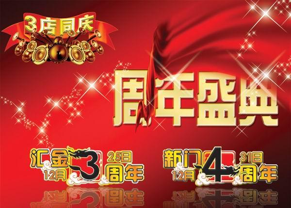 三周年店庆模板psd素材电器店3周年庆宣传海报模板