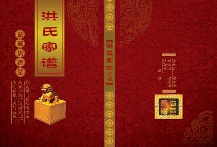家谱封面模板psd素材古典印章图片洪氏家谱封面模板