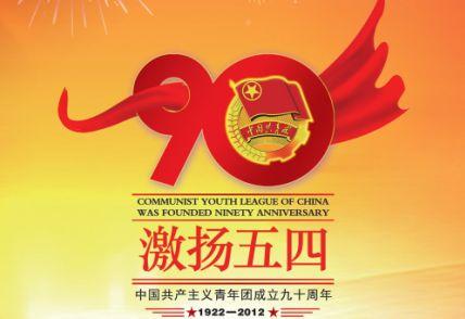 激扬五四模板psd素材青年团成立周年纪念海报模板