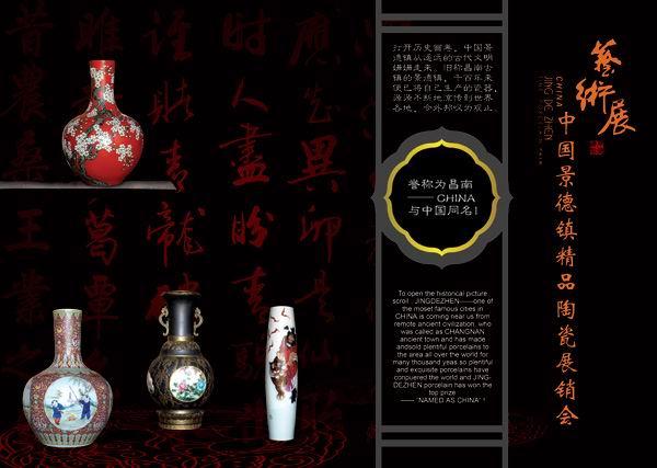 瓷器展示模板psd素材景德镇瓷器展示活动海报模板