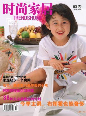 儿童杂志封面psd素材时尚家居宝宝摄影杂志封面模板下载  -儿童模板 图片