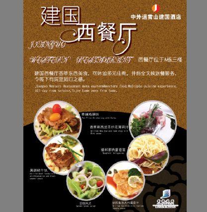 西餐厅海报模板psd素材建国西餐厅西餐菜式图片促销海报模板