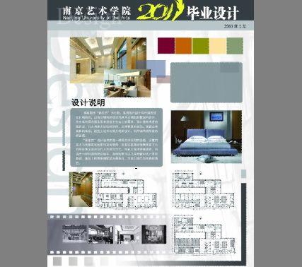 装潢毕业设计模板psd素材南京艺术学院毕业生毕业