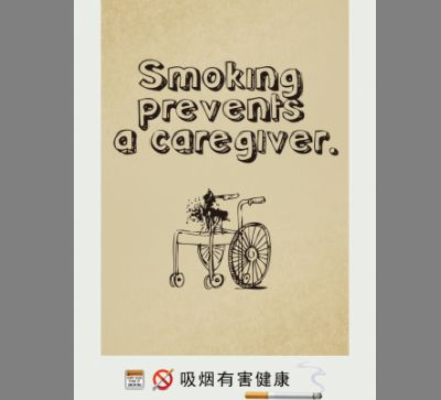 环保公益海报模板psd素材吸烟有害健康戒烟宣传海报模板