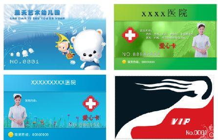医院诊疗卡模板psd素材妇幼医院爱心诊疗卡幼儿园入托卡模板