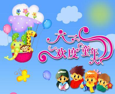 欢度儿童节海报模板psd素材卡通儿童人物小气球背景六一海报模板