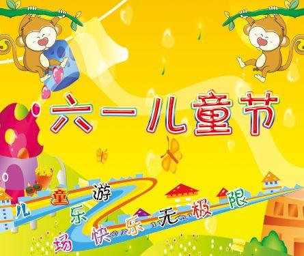 儿童乐园六一活动海报模板psd素材儿童游乐场城堡玩耍的猴子等图片