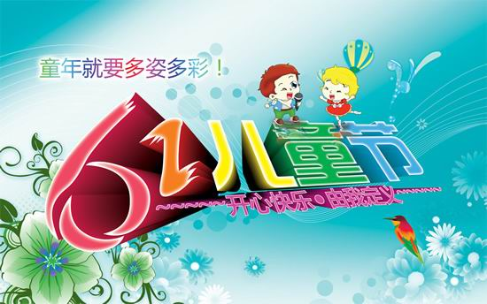 开心六一儿童节模板psd素材矢量花纹背景快乐儿童节海报模板