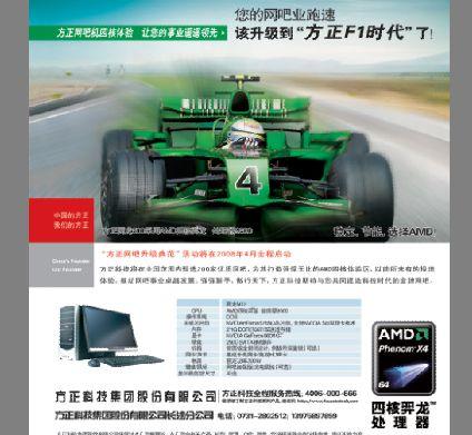 方正电脑海报模板psd素材f1赛车背景四核翼龙处理器台式电脑广告模板