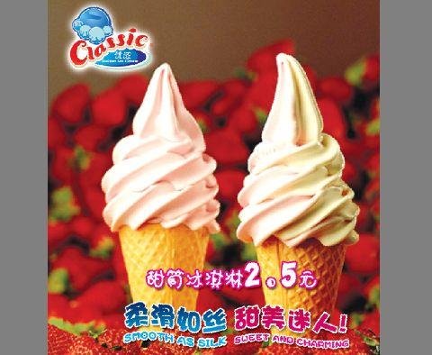 甜筒冰激凌图片模板psd素材夏日雪糕冷饮销售海报模板