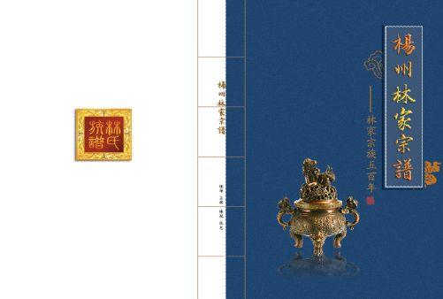 家谱封面模板psd素材香炉印章图片扬州林家家谱封面