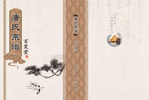 祖谱封面模板psd素材飞舞的仙鹤松针图片唐氏宗谱