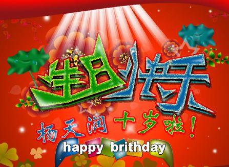 生日贺卡模板psd素材十周岁生日快乐电子贺卡封面模板