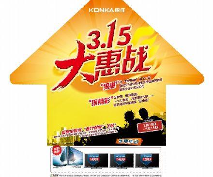 家电广告模板psd素材箭头形状315大优惠家电卖场促销海报模板