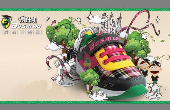 儿童鞋广告模板psd素材可爱的卡通人物矢量图儿童鞋
