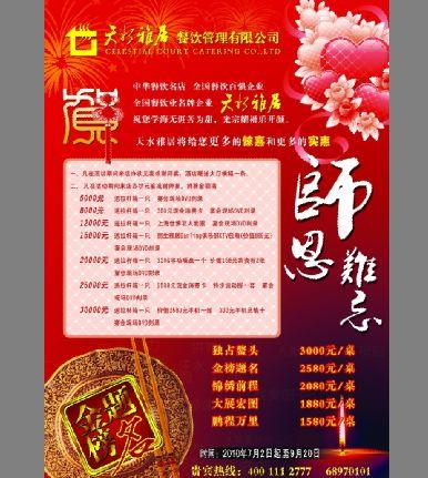 谢师宴广告模板psd素材师恩难忘金榜题名酒店谢师宴宣传海报模板