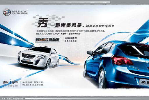 汽车广告 Psd素材 Psd模板素材免费下载 中国photoshop资源网 Ps教程 Psd模板 照片处理 Ps
