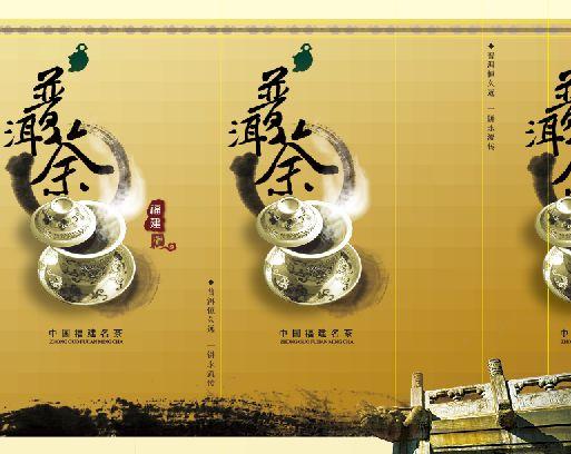 普洱茶广告模板psd素材水墨风格中国传统名茶普洱茶海报模板