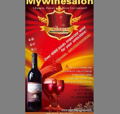 红酒x展板模板psd素材夜总会红酒促销活动海报x展板模板