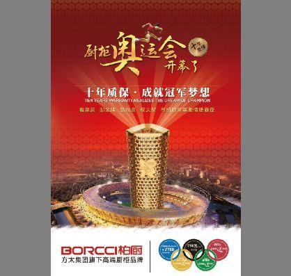 伦敦奥运会开幕式海报模板psd素材方太厨具奥运会活动
