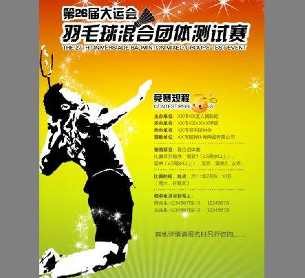 羽毛球比赛海报模板psd素材跳起的羽毛球运动员剪影大运会羽毛球赛