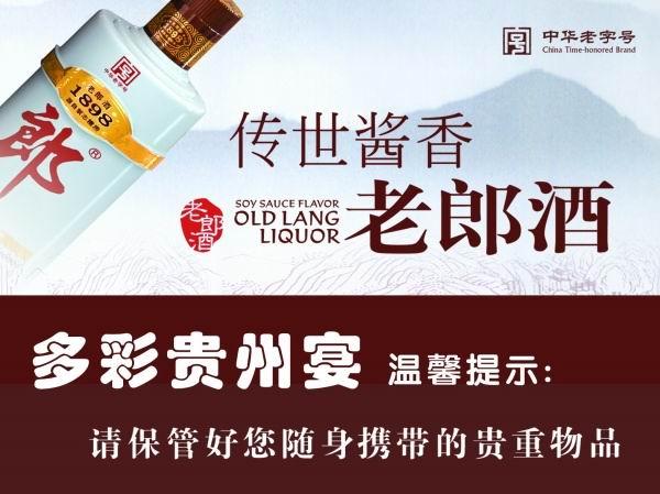 酱香贵州老郎酒宣传海报模板  -烟酒广告 PSD素材 PSD模板素材免