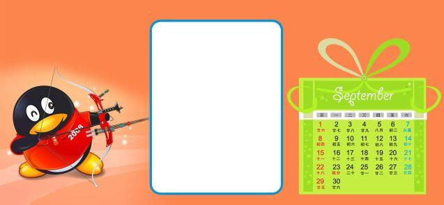 可爱的qq运动会2013年卡通风格台历模板素材九月(含封面共13p)