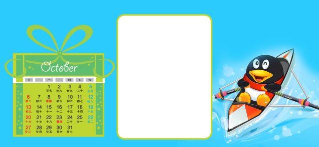 可爱的qq运动会2013年卡通风格台历模板素材十月(含封面共13p)