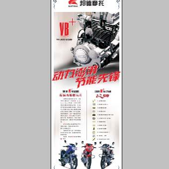 节能先锋德邦摩托车广告x展板模板psd分层设计素材