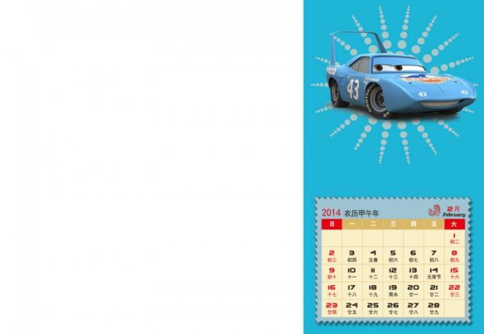 2014年最新儿童台历模板汽车总动员系列儿童台历psd模板免费下载二月